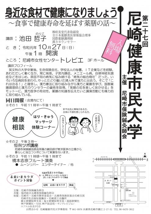 b_500_700_16777215_00_images_staffblog_市民大学ポスター2019.jpg